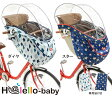 【RCH-003】OGK技研 H@lello-baby(ハレーロ・ベビー)OGK技研製 まえ幼児座席(HBCシリーズ)専用ソフト風防レインカバー
