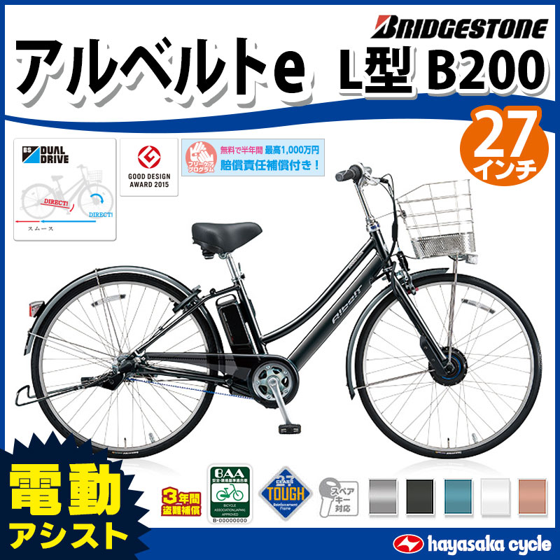 )電動自転車 27インチ 電動 ...