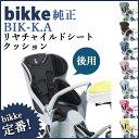 ブリヂストンビッケ(bikke)リヤチャイルドシートクッションBIK-K.A BRIDGESTONE【0824楽天カード分割】