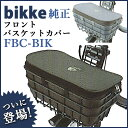 bikke用純正フロントバスケットカバーFBC-BIK(DB)(LB)Bridgestone ブリヂストン ブリジストンbikke2e bikke2b 2015...