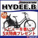 【2013年】【東北・関東送料無料】ハイディビー(HYDEE.B ハイディービー)【HY683】【レビューを書いて5大特典プレゼント】ブリジストン(ブリヂストン) 電動アシスト自転車 26インチ 子供乗せ 電動自転車8.7Ah 内装3段変速