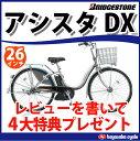 【2014】【アシスタDX(アシスタデラックス)A6D84】【東北・関東送料無料】ブリヂストン(ブリジストン) 電動自転車26インチ 内装3段変速 8.7Ahバッテリー