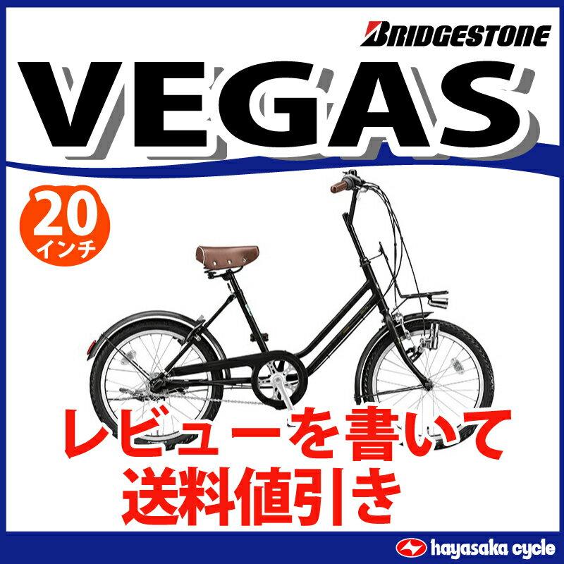 【内装3段変速】【レビューを書いて送料値引き】ブリヂストン 自転車2014年モデル ベガス(VEGAS)【VG034】 20インチ ダイナモランプ