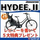 【2014年】【東北・関東送料無料】ハイディツー(HYDEE.2 ハイディ2)【HY684C】ブリジストン(ブリヂストン)26インチ 子供乗せ電動自転車8.7Ah