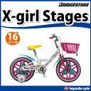 ブリヂストン 自転車X-girl Stages(Xガールステージス)16インチ