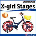 ブリヂストン 自転車X-girl Stages(Xガールステージス)18インチ