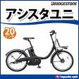 【A2U85】【2015】【東北・関東送料無料】ブリジストン(ブリヂストン)電動アシスト自転車20インチアシスタユニ20