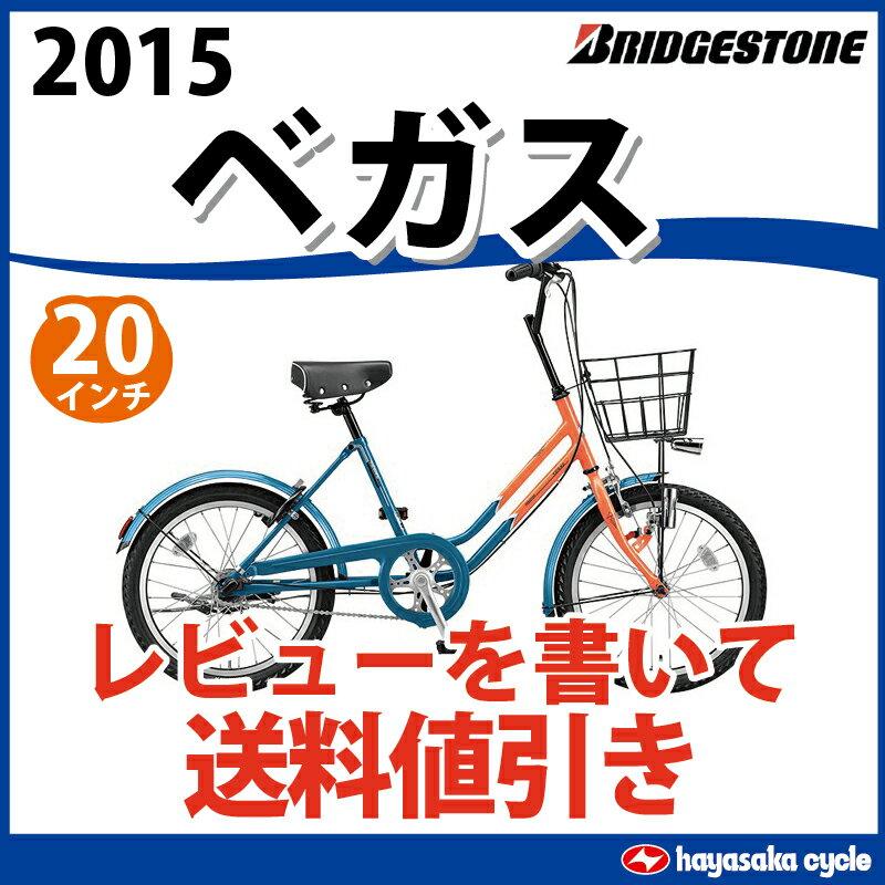 【内装3段変速】ブリヂストン 自転車2015年モデル ベガス(VEGAS)【VG035】 20インチ ダイナモランプ