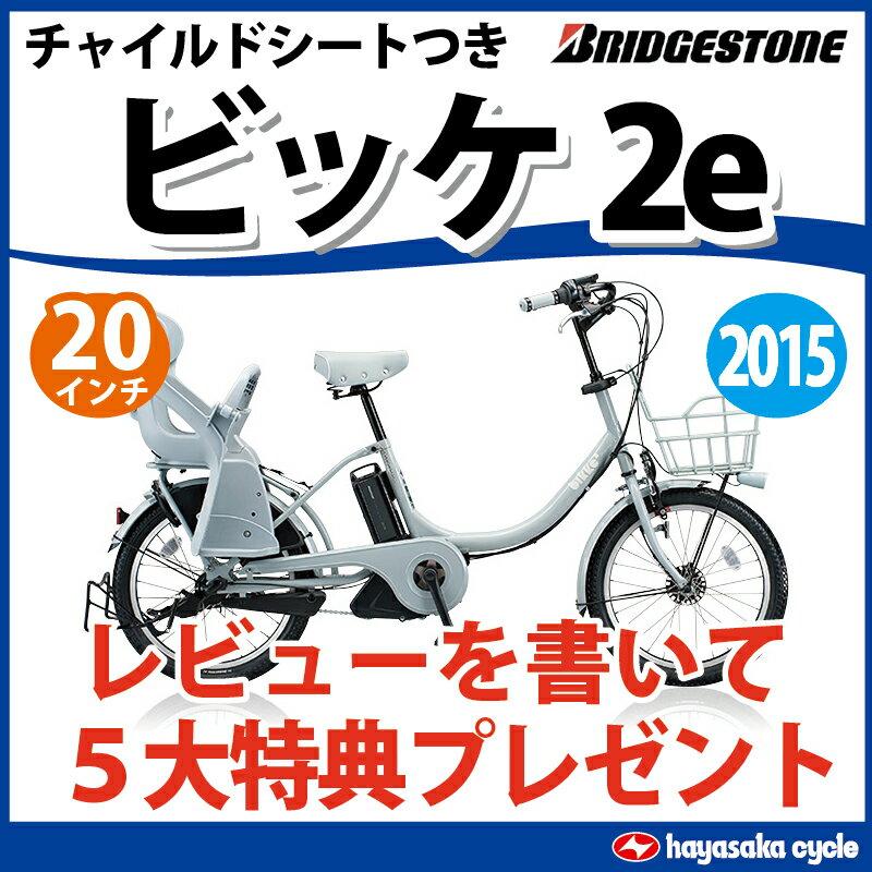 電動自転車 電動自転車 子供乗せ おすすめ : ... 子供乗せ電動自転車20