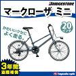 【NEWモデル】【2016】ブリヂストン 自転車マークローザミニ MarkRosa mini【M07ST6】20インチ 外装7段変速