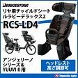 ルラビーデラックス2 リヤチャイルドシート RCS-LD4ブリジストン(ブリヂストン)【アンジェリーノシリーズ】【YUUVI2】