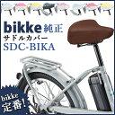 ブリヂストンbikke(ビッケ)専用サドルカバーSDC-BIKA BRIDGESTONE※単品購入の場合は送料別です。【b_mob】【b_gri】【b_polar】