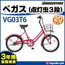 【NEWモデル】【2016】ブリヂストン 自転車2015年モデル ベガス(VEGAS)【VG03T6】20インチ 点灯虫 内装3段【0824楽天カード分割】