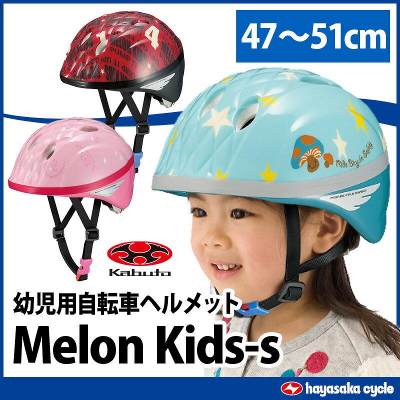 幼児用ヘルメット OGK メロン ...