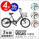 【各色1台限定!】【2016】ブリヂストン 自転車2015年モデル ベガス(VEGAS)【VG036】20インチ ダイナモランプ 内装3段