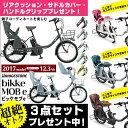 大容量12.3Ah 電動アシスト自転車/子供乗せ/3人乗り対応可能。