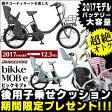 2017年新モデル【東北・関東送料無料】bikke MOB【BM0C37】ブリヂストン(ブリジストン)子供乗せ電動自転車ビッケモブ ビッケMOB 20インチ