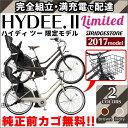 雑誌とのコラボで誕生したハンサムバイク!3年間盗難補償加入無料。安心傷害保険1年つき電動アシスト自転車 子供乗せ3人乗り対応可能。