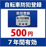 ★自転車防犯登録★【0824楽天カード分割】