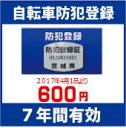 ★自転車防犯登録★※2017年4月1日より600円となります。