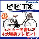 【東北・関東送料無料】Panasonic パナソニック ビビTX【BE-ENTX63】【vivi TX】電動アシスト自転車2014年モデル 電動自転車 5Ahバッテリー【レビューを書いて4大特典プレゼント】