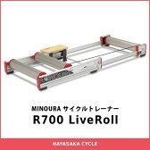 ミノウラ R700 LiveRoll ライブロール ステップ付 ローラー台【チタニウム】MINOURA 箕浦3本ローラーサイクルトレーナー