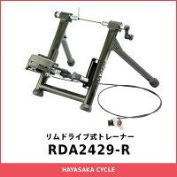 【送料無料】ミノウラRDA2429-Rローラー台MINOURAローラーサイクルトレーナー