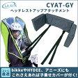 【CYAT-GY】LAKIA(ラキア)ヘッドレストアップ・アタッチメント【bikke2】【HYDEE.2】【ギュットアニーズ】