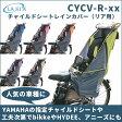 【CYCV-R-xx】LAKIA(ラキア)チャイルドシートレインカバー(リア用)【YAMAHAデラックス後用最適】【OGK RBC-007DX3最適】