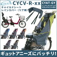 【CYCV-R-xx】LAKIA(ラキア)チャイルドシートレインカバー(リア用)アタッチメント付属ギュットアニーズ適合