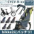 【CYCV-R-xx】LAKIA(ラキア)チャイルドシートレインカバー(リア用)アタッチメント付属bikke2適合