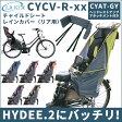【CYCV-R-xx】LAKIA(ラキア)チャイルドシートレインカバー(リア用)アタッチメント付属HYDEE.2適合