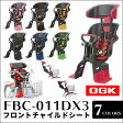 OGK(オージーケー)FBC-011DX3ヘッドレスト付コンフォート前子供のせフロントチャイルドシート SG規格完全対応