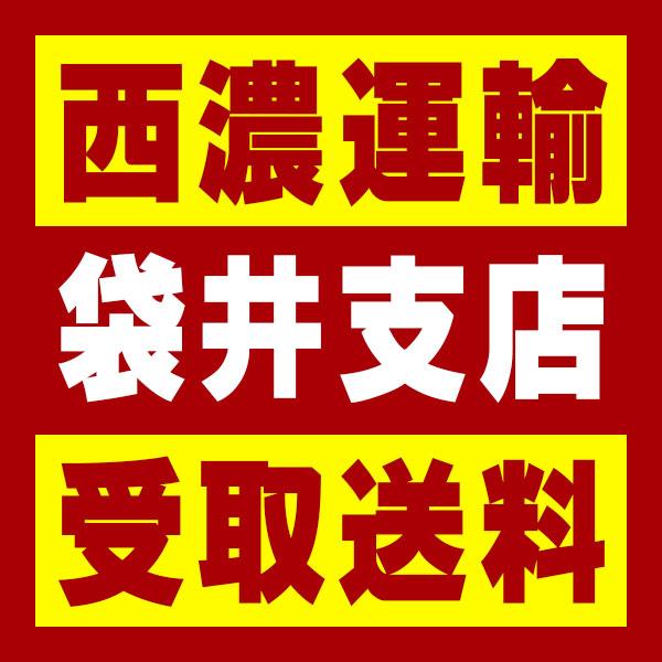【西濃 袋井支店受取送料】〒437-0065 静岡県袋井市堀越361