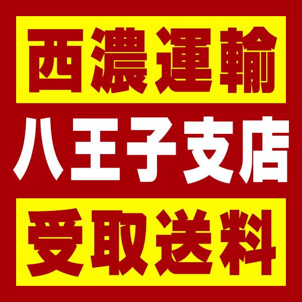 【西濃 八王子支店受取送料】〒192-0032 東京都八王子市石川町2968−9