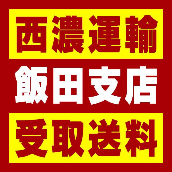 【西濃 飯田支店受取送料】〒395-0823 長野県飯田市松尾明7560