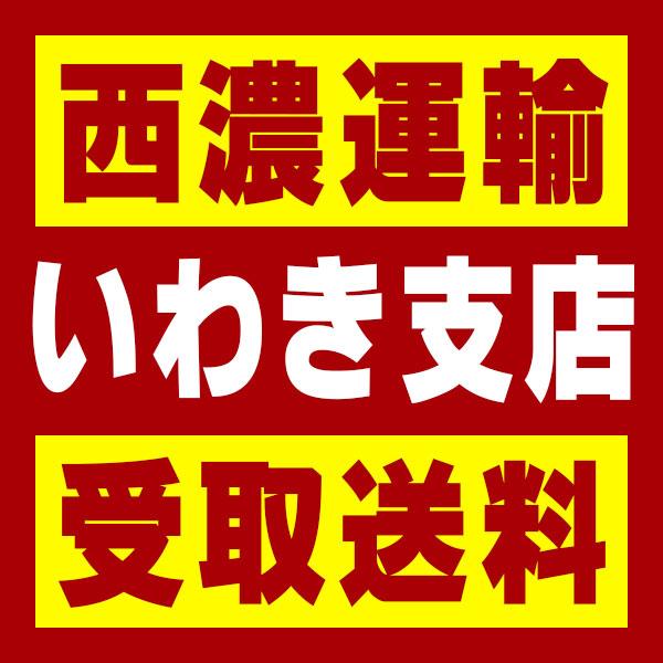 【西濃 いわき支店受取送料】〒979-0204 福島県いわき市四倉町細谷荒町13−1