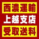 【西濃 上越支店受取送料】〒942-0052 新潟県上越市上源入153−11