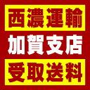 【西濃 加賀支店受取送料】〒922-0304 石川県加賀市分校町カ180−1