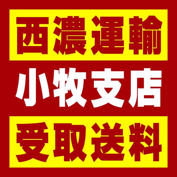 【西濃 小牧支店受取送料】〒485-0074 愛知県小牧市新小木1−92
