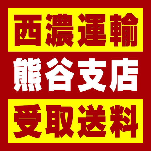 【西濃 熊谷支店受取送料】〒360-0853 埼玉県熊谷市玉井平井通上30−3