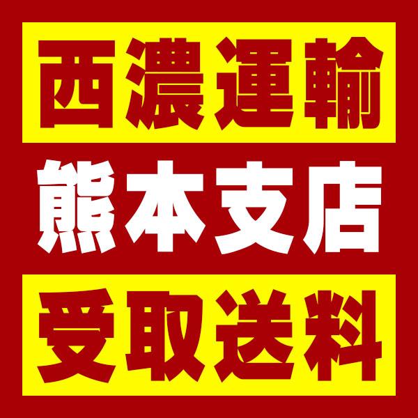 【西濃 熊本支店受取送料】〒861-8010 熊本県熊本市東区上南部2−1−105