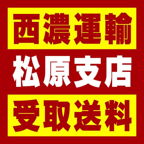 【西濃 松原支店受取送料】〒580-0003 大阪府松原市一津屋3−3−11