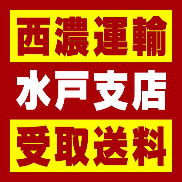 【西濃 水戸支店受取送料】〒311-0111 茨城県那珂市後台3127−26