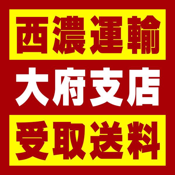 【西濃 大府支店受取送料】〒474-0001 愛知県大府市北崎町遠山200−1