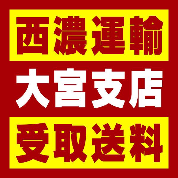 【西濃 大宮支店受取送料】〒331-0052 埼玉県さいたま市西区三橋6−813