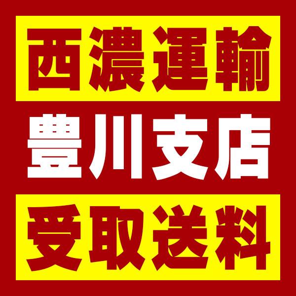 【西濃 豊川支店受取送料】〒442-0005 愛知県豊川市本野ヶ原3−85