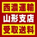 【西濃 山形支店受取送料】〒990-0815 山形県山形市樋越55