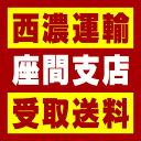 【西濃 座間支店受取送料】〒252-0004 神奈川県座間市東原2-15-6
