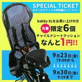 Babby XL用チャイルドシートクッション当店のBabby XLと同時購入の方、先着6名様限定!※単品での購入はできません。【0824楽天カード分割】